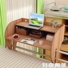 床上電腦桌 床上桌子 上鋪懸空桌 筆記本電腦桌子 寢室桌 懶人書桌CY 自由角落