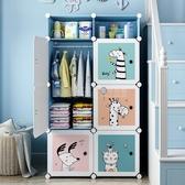兒童衣櫃簡易塑料嬰兒現代簡約家用臥室寶寶小衣櫥出租房收納櫃子 滿天星