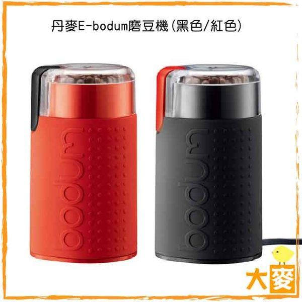 【公司貨】丹麥E-bodum磨豆機 (黑色/紅色)