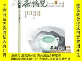 二手書博民逛書店罕見《茶博覽》雜誌2008年第六期Y3220 《茶博覽》雜誌社