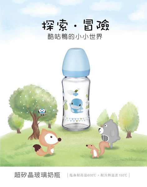 KUKU 酷咕鴨 超矽晶寬口玻璃奶瓶-240ml (藍/粉) KU5865
