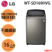 【LG樂金】16公斤 第3代DD直立式變頻洗衣機 WT-SD169HVG 不鏽鋼銀