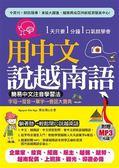 用中文說越南語:簡易中文注音學習法