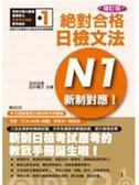 (二手書)新制對應 絕對合格!日檢文法N1 (25K+2CD)(增訂版)