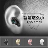 迷你超小隱形無線藍芽耳機掛耳式耳塞oppor9蘋果XQB 全館免運88折