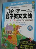【書寶二手書T1/語言學習_XGI】我的第一本親子英文文法_李康碩_附光碟