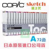日本原裝進口 COPIC sketch 第二代麥克筆 72 Color 72色 A色系 盒裝 /盒 (原廠公司貨)