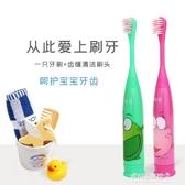 電動牙刷-咿呀樂兒童電動牙刷寶寶牙刷小孩子幼兒2-3-4-6-12歲軟毛自動牙刷 多麗絲