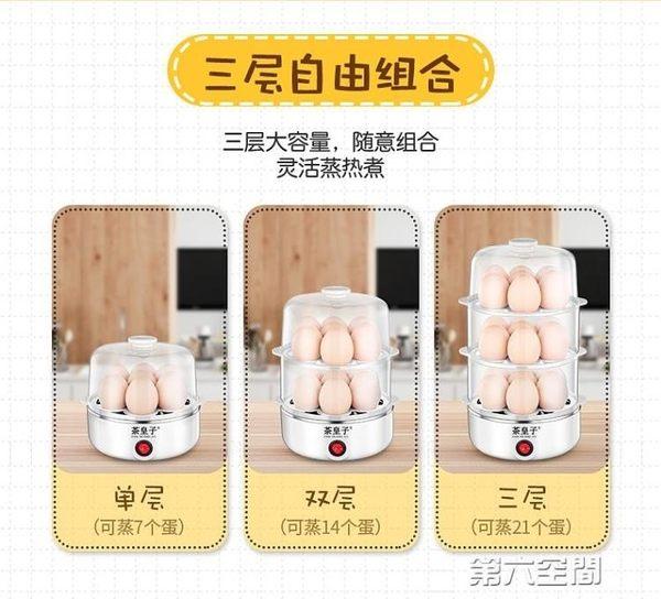 蒸蛋器 雙層煮蛋器蒸蛋器自動斷電小型煮雞蛋羹神器早餐機迷你家用 第六空間 MKS