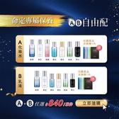葵柏兒 化妝水+乳液任選組(加贈該系列面膜各1)