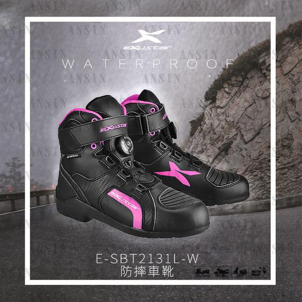 [中壢安信] EXUSTAR E-SBT2131L-W ESBT2131LW 女版 短靴 防水 防摔車靴 賽車靴