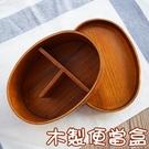 木製便當盒飯盒-日式單層環保分格餐盒73...