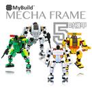 【MyBuild 積木】MIT首創設計 機甲戰隊MF5 (4款可選)