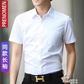 春夏季長短袖白色襯衫男士修身純色商務工裝職業正裝襯衣加大男裝
