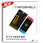 犀牛盾 Nintendo Switch 耐衝擊保護膜 螢幕保護貼 非滿版保護貼 遊戲機保護貼 任天堂