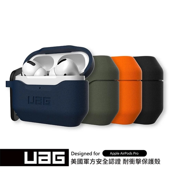 【UAG】AirPods Pro 耐衝擊防塵保護殼V2|耳機殼 AirPods Pro保護套 耳機保護 軟殼 極致質感