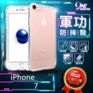 【O-ONE  圓一貿易】APPLE IPhone7 i7 美國軍規手機防摔殼 手機殼 軍功殼
