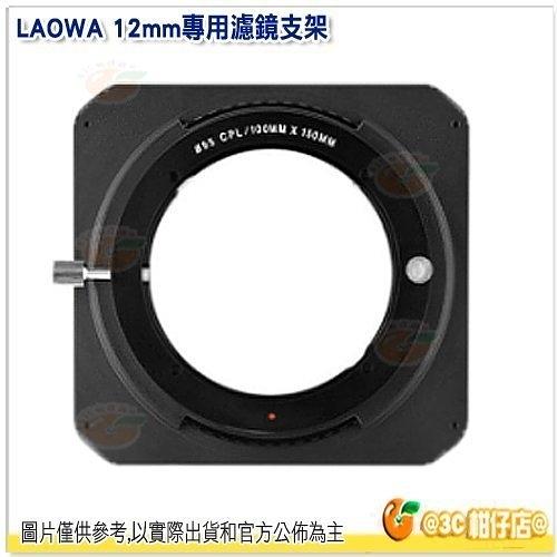 老蛙 LAOWA 12mm 鏡頭專用支架 標準版公司貨 鋁框托架可裝兩片100x150mm方型鏡片 1片 95mm 濾鏡