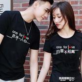 同色繫情侶裝夏裝2019新款韓版百搭氣質夏季情侶短袖t恤學生春裝  凱斯盾數位3C