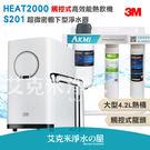 3M HEAT2000 高效能櫥下熱飲機/加熱器+3M S201超微密生飲淨水器 ★贈SQC樹脂濾心二入+PP濾心三入