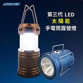 第三代LED太陽能手電筒露營燈(1入)