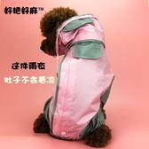 泰迪雨衣四腳防水狗雨衣小型犬吉娃娃全包狗衣服連身寵物狗狗雨衣「韓風物語」