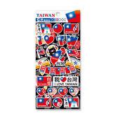 【國旗系列商品】台灣國旗貼紙 國旗結合時尚元素設計-綜合設計B款