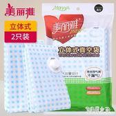 真空壓縮袋立體式真空袋棉被衣服被子收納袋防潮防霉2只裝 QQ12494【艾菲爾女王】