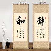 靜字和字道字書法字畫禮容悟絲綢卷軸掛畫辦公室客廳書房裝飾畫WY1104【雅居屋】