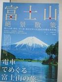 【書寶二手書T1/旅遊_LAW】富士山絕景散策:慢行古鎮、神社、河口湖,踏訪世界文化遺產的8種私