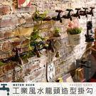 loft工業風掛勾 牆面壁掛鈎收納 復古仿舊金屬水龍頭造型三勾 衣帽架展示裝飾收納架-米鹿家居