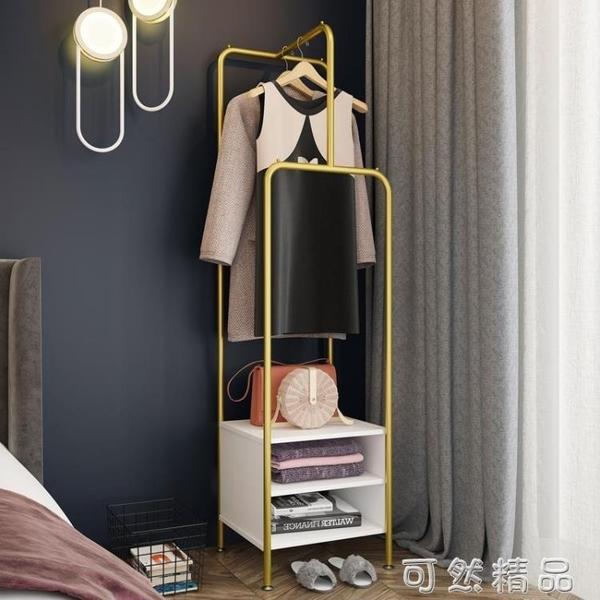 掛衣服架子落地臥室掛衣架家用多功能創意衣帽架網紅衣帽間置物架 可然精品