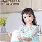 現貨-全自動感應酒精殺菌淨手噴霧機 手部...