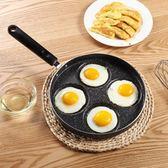煎雞蛋鍋不粘平底鍋家用迷你荷包蛋漢堡蛋餃鍋模具四孔小煎蛋神器 潮流前線