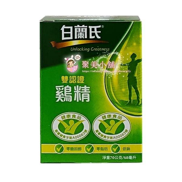 白蘭氏 雙認證雞精1瓶 (70g/瓶) 【聚美小舖】