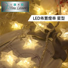 Time Leisure LED派對佈置...