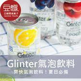 【即期良品】馬來西亞飲料 Glinter 加味氣泡水(多口味)