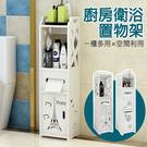 【ZZM010】多功能居家廚房衛浴置物架 邊櫃 縫隙 收納 垃圾桶 (2款可選)
