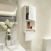 浴室衛生間壁掛衛浴層架化妝品儲物壁櫃WZ430 【衣好月圓】TW