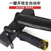 全自動雨傘自開自收大號折疊晴雨兩用防曬防紫外線【雲木雜貨】