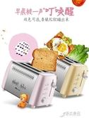 烤麵包機全自動家用早餐2片吐司機土司多士爐