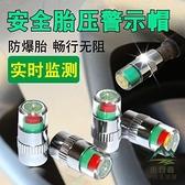 【4個裝】汽車輪胎檢測帽偵測器氣壓輪胎表壓力氣門嘴帽【步行者戶外生活館】