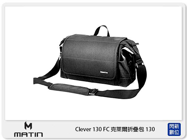 Matin Clever 130 FC 克萊爾 折疊包 相機包 斜背 (立福公司貨)