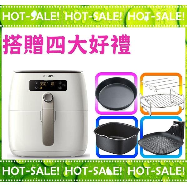 《搭贈四大好禮》Philips HD9642 飛利浦 健康氣炸鍋 (附煎烤盤+烘烤鍋+披薩烤盤+串籤)