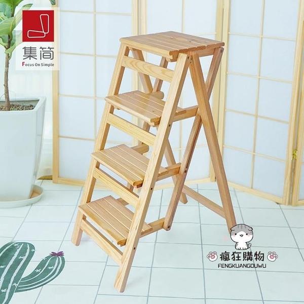 梯子 實木家用多功能折疊梯子三步梯椅梯凳室內登高梯木梯子置物架WY