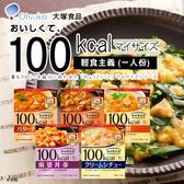 日本 大塚食品 輕食主義 100kcal 一人份 速食調理包 咖哩 親子丼 麻婆丼 濃湯 調理包 料理包 輕食