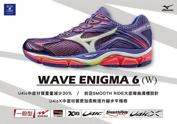 MIZUNO美津濃 女緩衝型慢跑鞋WAVE ENIGMA 6(W) (紫*銀白) 全腳掌吸震