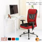 《百嘉美》比爾鋁合金腳PU輪3D座墊高背辦公椅 (紅色) 座椅 人體工學椅