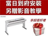 YAMAHA 山葉 DGX-660 白色款 數位電鋼琴 附單音踏板,琴架 原廠多樣配件【DGX660/電鋼琴】