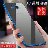 HTC U11手機殼U11 透明硅膠女全包軟殼HTC U11plus手機保護套薄男 三角衣櫃